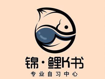 锦·鲤K书专业自习室(师大友谊路亨特上城店)