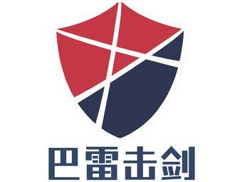 巴雷击剑运动培训中心(东城校区)