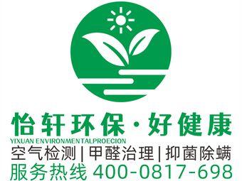 广州怡轩环保科技有限公司(天河总店)
