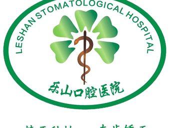 乐山口腔医院