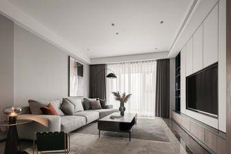 20万以上140平米现代简约风格客厅设计图