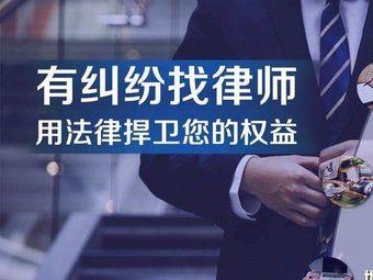宁波永立法律咨询