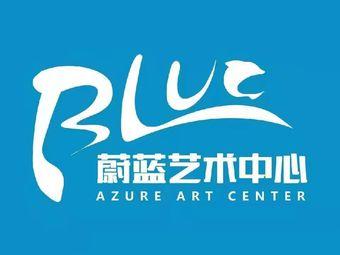 蔚蓝艺术中心