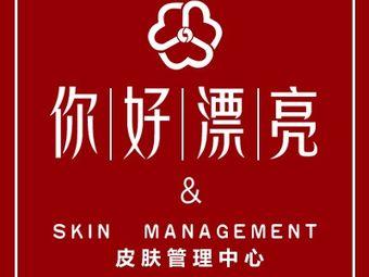 你好漂亮皮肤管理(祛痘)