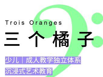 三個橘子藝術中心(旗艦店)