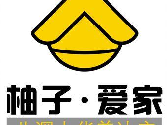 柚子•爱家(北滘华美达店)