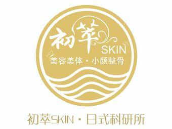 初萃SKIN·日式科研所(珠海奥园店)
