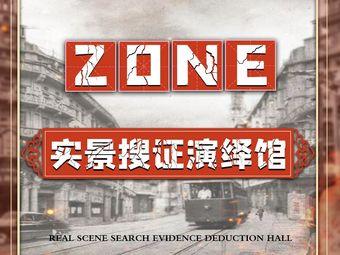 Z-ONE天涯海阁实景搜证演绎馆