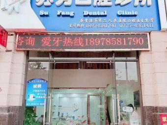 苏芳口腔诊所