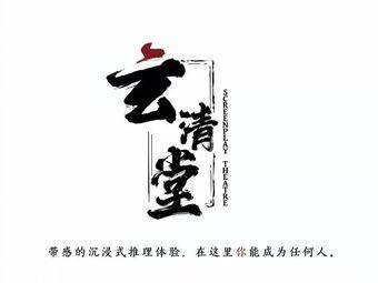 玄清堂剧本探案馆