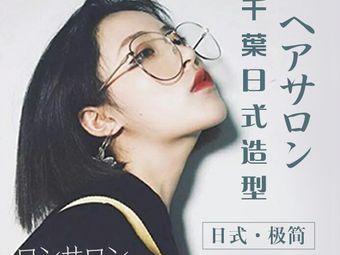 千葉日式造型(千峰南路店)
