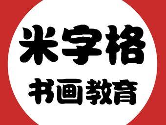 米字格书画教育培训中心