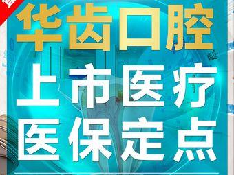 上海华齿口腔(宜兴门诊部)