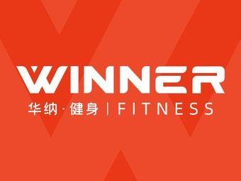 WINNER华纳健身(五洲国际店)