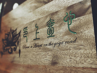 印上壹心瑜伽塑形馆