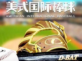 迪百特美式国际棒球