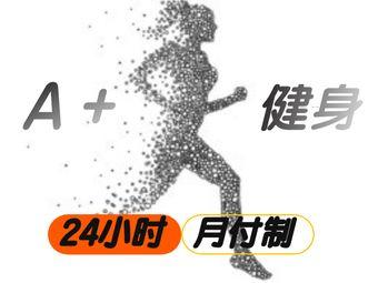 A+运动健身24小时(书香嘉苑店)