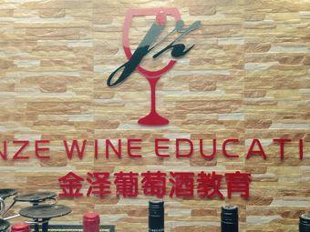 金泽葡萄酒学院