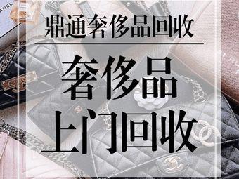 鼎通黄金钻石名表名包奢侈品回收寄卖置换