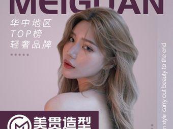 MG美貫造型(光谷二店)