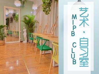 MIPB 自习室·绘画服装设计·艺术共享空间(CBD店)