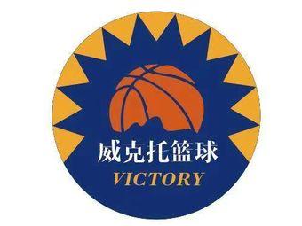 威克托籃球館(華苑城店)