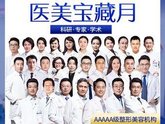 南京医科大学友谊整形外科医院(无锡分院)