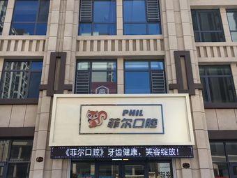 菲尔口腔诊所