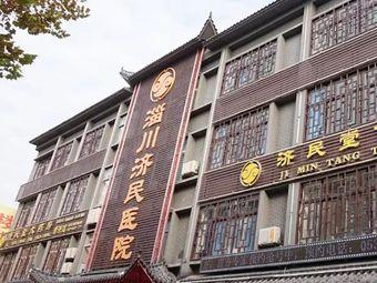 淄川济民医院.体检中心