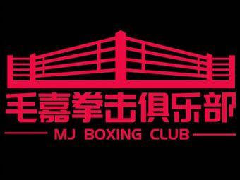 毛嘉拳击俱乐部