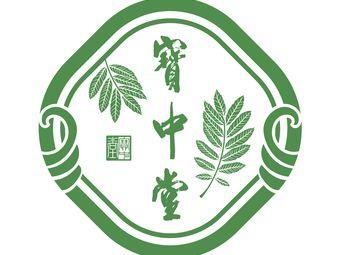 淮北宝中堂中医医院