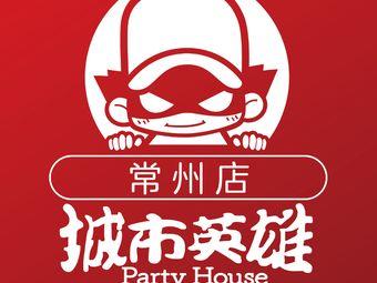 城市英雄Party house(常州店)