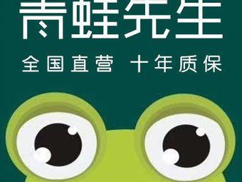 青蛙先生室內甲醛檢測空氣治理