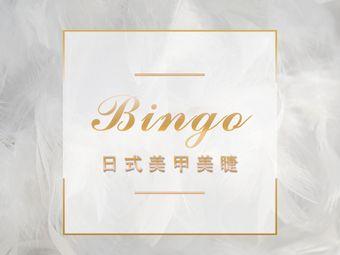 Bingo日式美甲美睫(上杭路店)