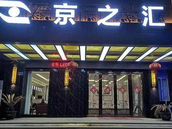 京之汇会所