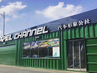 CHANNEL汽车形象公社(白云店)