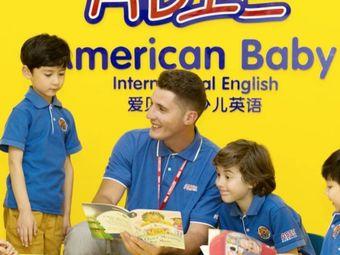 爱贝国际少儿英语(荣民时代中心)