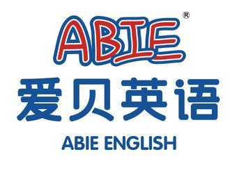 ABIE爱贝少儿英语(呼和浩特太伟方恒校区)
