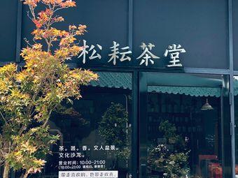 松耘茶堂(五缘湾店)