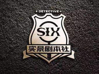 SIX实景剧本社