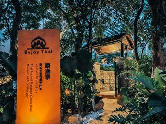 Enjoy Thai泰逸享泰式古法按摩芳疗馆