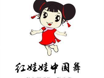 红娃娃中国舞(江南万达店)
