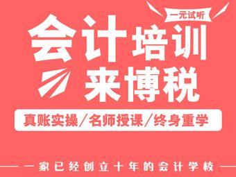 博税会计培训学校(大经路校区)
