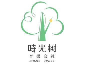 时光树音乐会社(雨花客厅店)