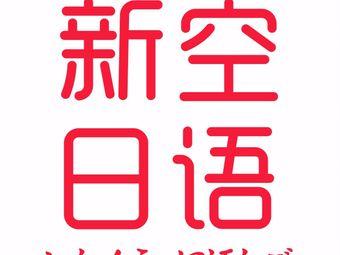 新空外语培训中心(万达店)