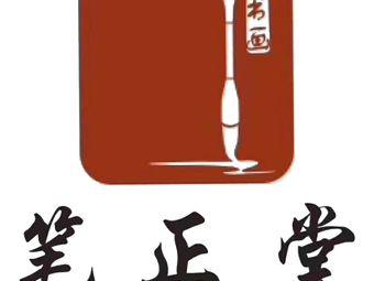 笔正堂书画(长风街校区)