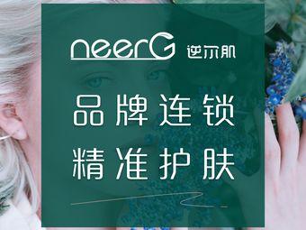 neerG逆尔肌皮肤管理中心(盐城凤凰汇店)
