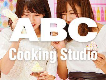 ABC Cooking Studio(成都伊藤洋华堂双楠店)