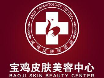 宝鸡皮肤病医院·美容科