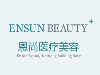 ENSUN·恩尚医疗美容